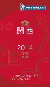MICHELIN-GUIDE- 2014-KYOTO-OSAKA